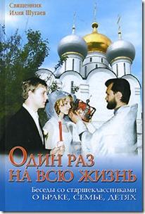 Священник Илия Шугаев